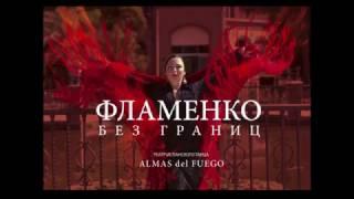 ФЛАМЕНКО БЕЗ ГРАНИЦ mp3