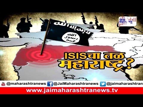 Lakshvedhi: Maharashtra on ISIS radar