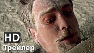 Джек покоритель великанов - Русский трейлер 2 | HD