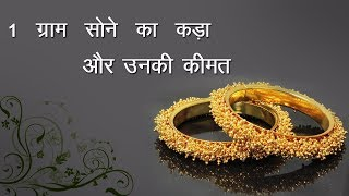 One Gram Gold Plated KADA With Price (Openable)
