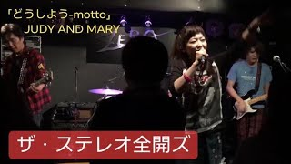 2016.4.10 in Live space ZERO ザ・ステレオ全開ズはJUDY AND MARYのコ...