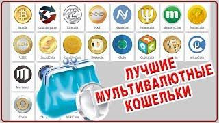Мультивалютные Кошельки для Криптовалюты | Безопасное Хранение Криптовалюты с помощью Jaxx