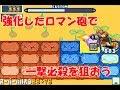 ロックマンエグゼ6 解説付きネット対戦【マスターズ】140