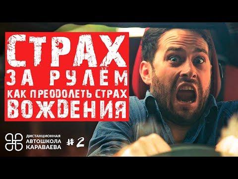 Страх вождения. Как преодолеть страх управления автомобилем. Дистанционная автошкола Караваева