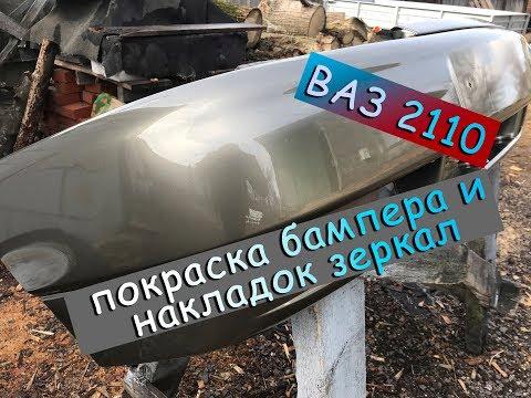 Покраска бампера и накладок на зеркала ВАЗ 2110