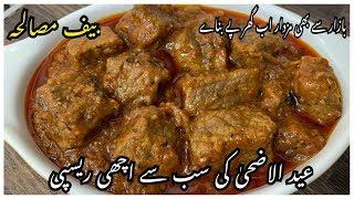 Beef Masala Recipe / Eid Recipe By Yasmin Cooking