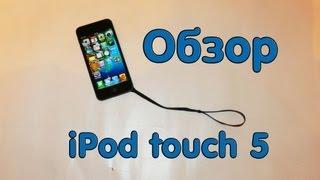 Обзор iPod touch 5