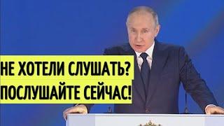 Срочно! Запад ОБДЕЛАЛСЯ: Эпическое заявление Путина ШОКИРОВАЛО мировых коллег