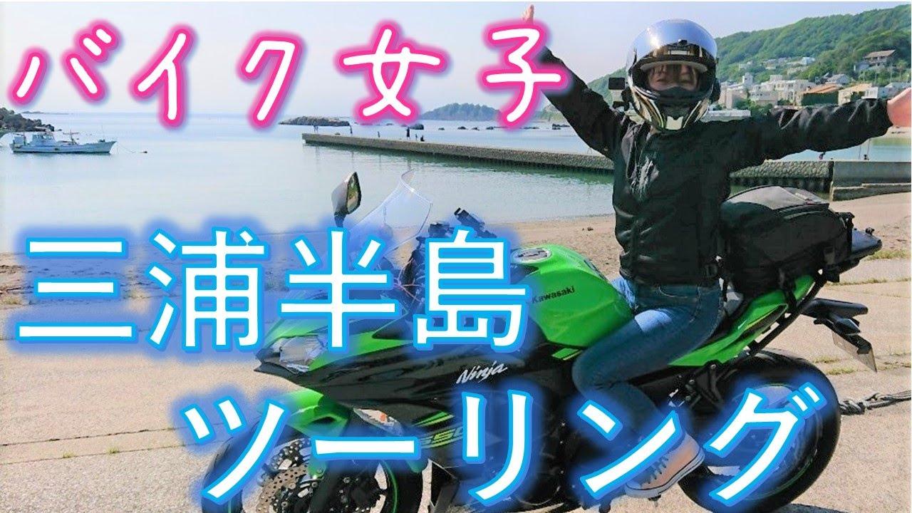 【Ninja650】#63  三浦の定番グルメ!人気の2店をハシゴしてみた♬【満足】【デブ活】