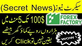 How to Analyze Data And News forex factory calendar | Urdu/Hindi | Abdul Rauf Tips