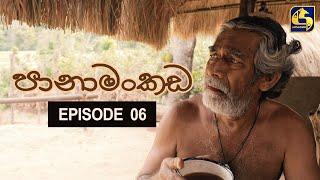 Panamankada Episode 06    පානාමංකඩ    08th August 2021 Thumbnail