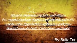 თბილი-სი - ღარიბი არტისტი ტექსტი /?/ Tbili-si - garibi artisti lyrics