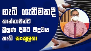 ගැබ් ගැනීමකදී කාන්තාවන්ට මුහුණ දීමට සිදුවිය හැකි සංකූලතා | Piyum Vila | 19 - 10 - 2021 | SiyathaTV Thumbnail