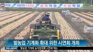 밭농업 기계화 확대 위한 시연회 개최(20210623)
