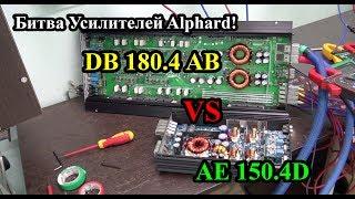 Битва Усилителей Alphard! AE 150.4D vs DB 180.4 AB!