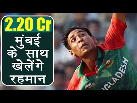 IPL Auction 2018: Mustafizur Rahman SOLD for 2.20 Crore to M