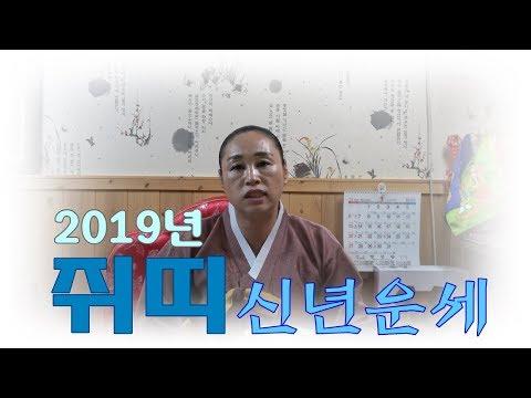 [전라도점집][신점잘보는곳]2019년 쥐띠 신년운세