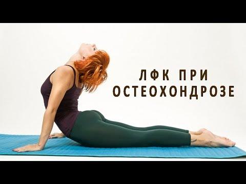 Лечебная физкультура при шейно грудном остеохандрозе