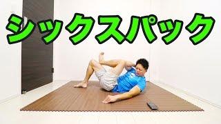 【10分】悶絶!クランチで腹筋を割る!自宅で道具なしでできるシックスパックトレーニング!