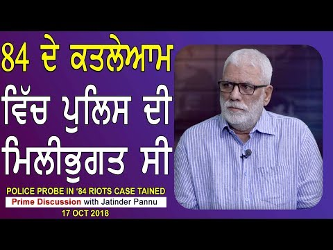 Prime Discussion With Jatinder Pannu 700 Police Probe In '84 Riots Case Tained