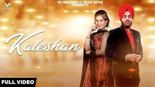 Kaleshan (Teaser) | Vikram Isher ft. Emanat Preet Kaur | New Punjabi Songs 2019 | VS Records