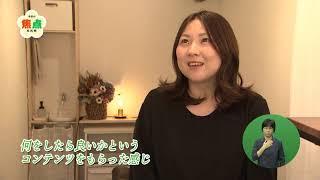 ウーマンワークカフェ北九州(令和3年5月23日放送)