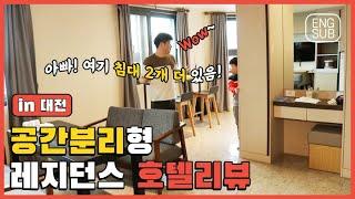 대전 호텔그레이톤 둔산 리얼리뷰. 레지던스 호텔은 어떤…