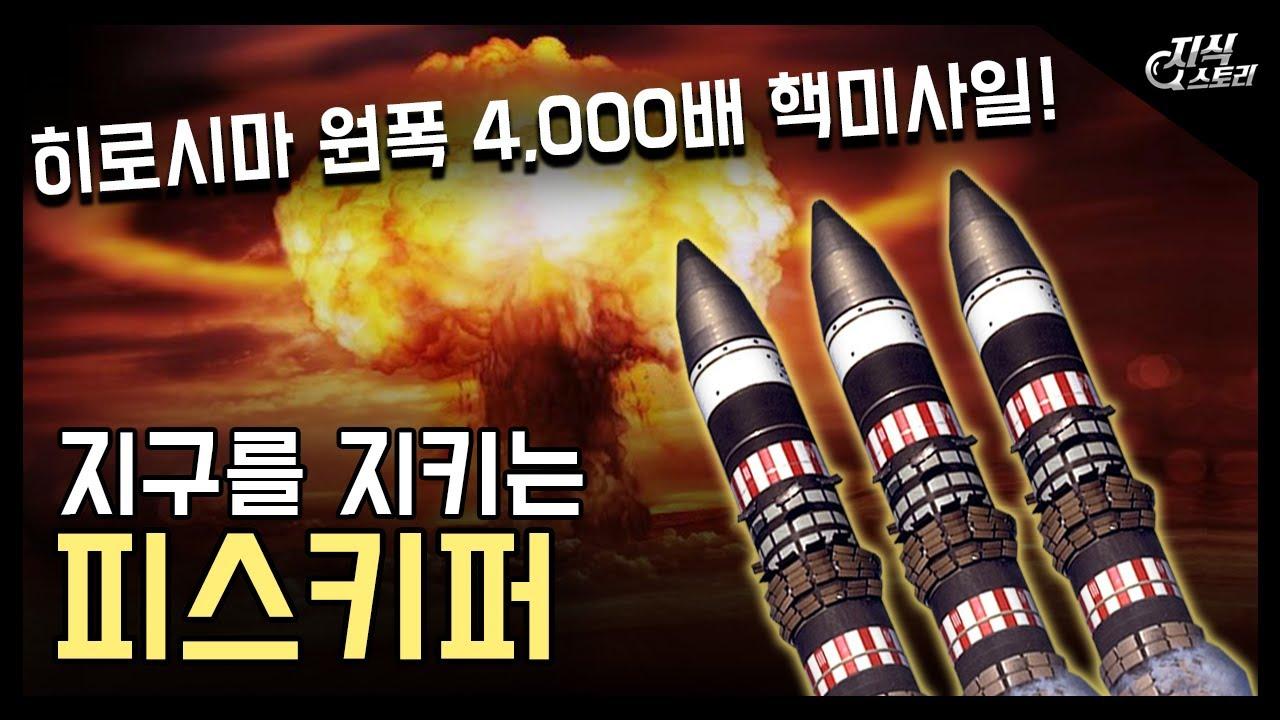"""지구를 지키는 미국의 핵미사일 """"피스키퍼"""" / 히로시마 원폭의 4,000배라고?!? [지식스토리]"""