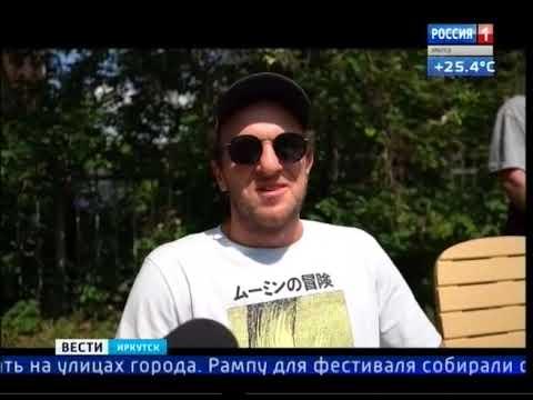 Фестиваль экстремального спорта прошёл в Иркутске