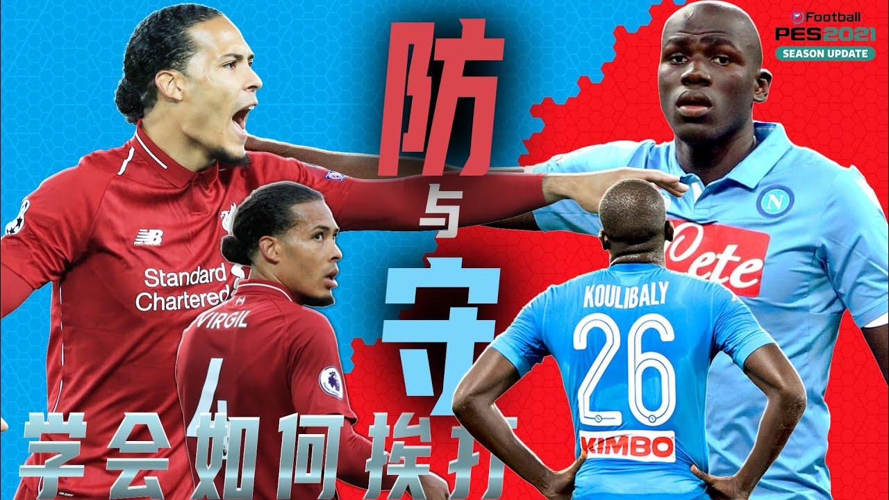 efootball PES 2020|Defensive skills & tips|实况足球手游2020|防守技术|PES 手機版