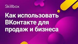 Как использовать «ВКонтакте» для продаж и бизнеса