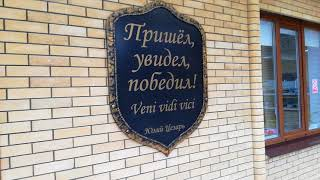 Кафе Цезарь, Черкесск