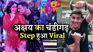Good Newwz Song Chandigarh Mein Dance Steps are Viral on Social Media