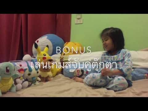 โบนัสรีวิว - เล่นเกมส์จับคู่ตุ๊กตา (Bonus Review - pair the dolls)