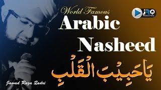 World Famous Arabic Nasheed -YA HABIBAL QOLBI- Jawad Raza Qadri- R&R JRQ Production