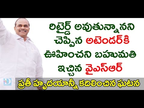 YSR Surprise Gift to Attender | Every YSR Fan Must Share This Video | Dharuvu TV