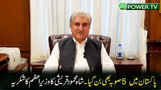 Pakistan towards new province / Shah Mahmood Qureshi thank you to PM Imran Khan