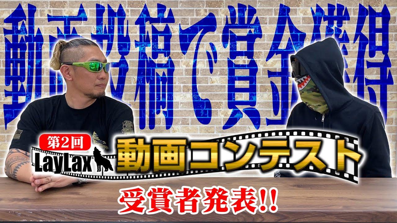 第2回も熱い!! ライラクス動画コンテスト2受賞者発表!!【LayLax】