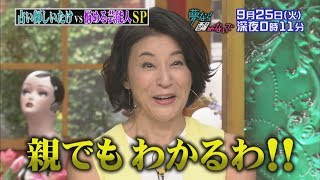 9月25日(火) 深夜0時11分 『有田哲平の夢なら醒めないで』 無敵に見える...