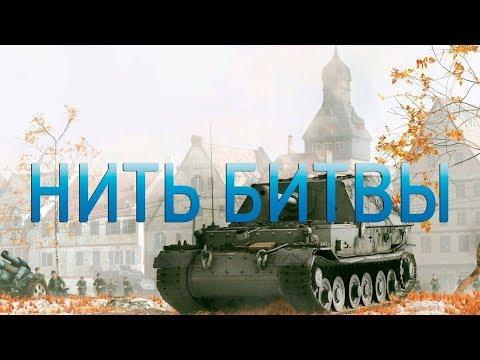 САМЫЙ ПОПУЛЯРНЫЙ ФИЛЬМ ПРО ВОЙНУ в 2019 году ! ** НИТЬ БИТВЫ ** Военные фильмы 2019 новинки HD 1080P