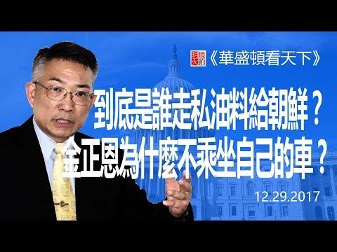 直播:到底是誰走私油料給朝鮮?金正恩為什麼不乘坐自己的車?(《華盛頓看天下》2017年12月29日)