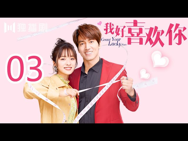 【English&Indo】我好喜欢你 03 | Count Your Lucky Stars 03(言承旭、沈月、辣目洋子、魏哲鸣、王森)