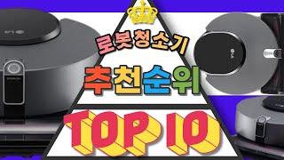 로봇청소기 비교 2020 인기순위 TOP10 추천