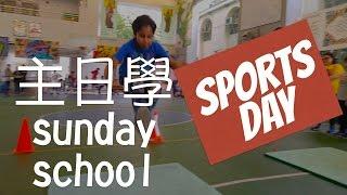 主日學運動日 - Sunday School Sports Day