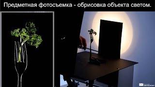Предметная фотосъемка - обрисовка объекта светом. Открытый урок.
