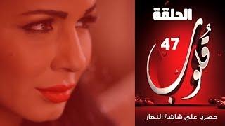 Episode 47 - Qoloub Series / الحلقة السابعة والأربعون - مسلسل قلوب