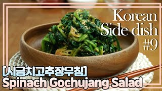 [Eng] Seasoned Spinach with Go…