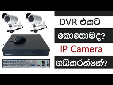 Installing IP Cameras for DVR tutorial