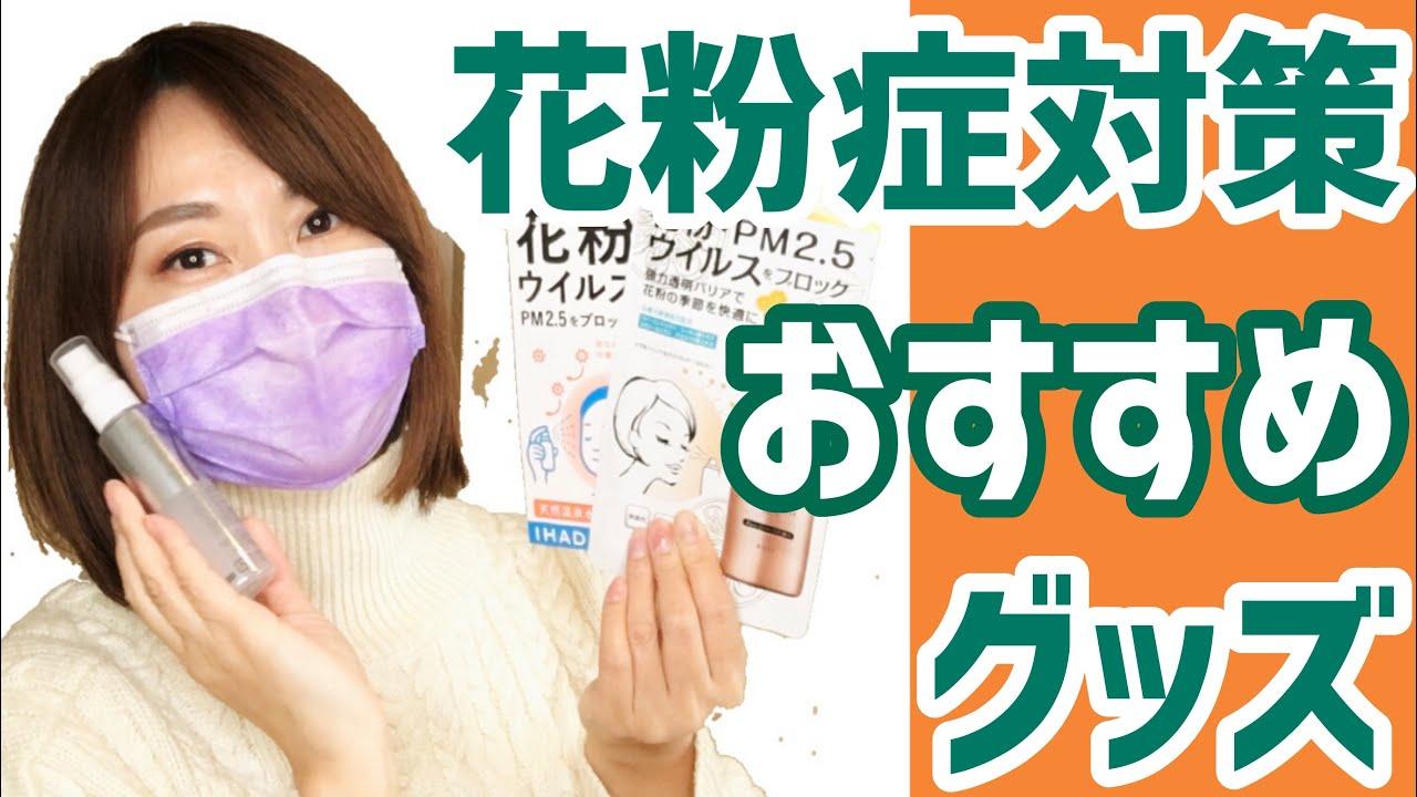 マスク おすすめ 症 花粉
