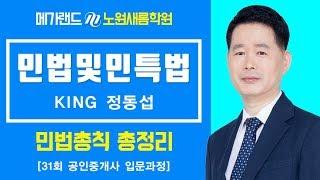 공인중개사 정동섭교수 민법총칙 총정리
